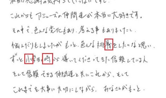 ハネのある漢字を全くハネていない
