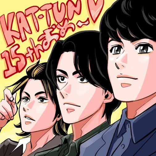 KAT-TUN祝デビュー15周年。ファンと歩んだ軌跡を振り返る