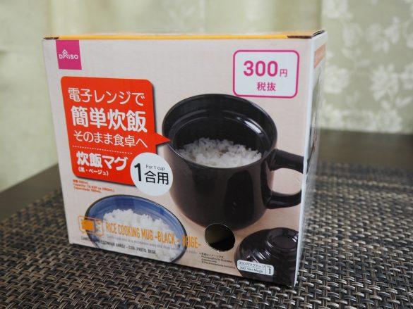 ダイソー「炊飯マグ」なら簡単にお米が炊けちゃう!