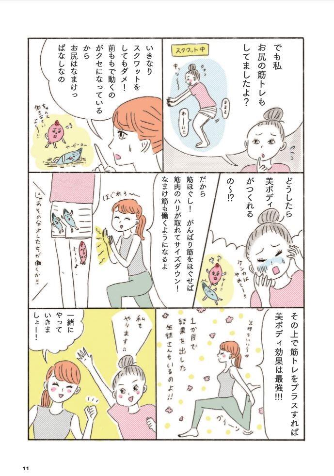 体重が減ったのに細くならない!(4)