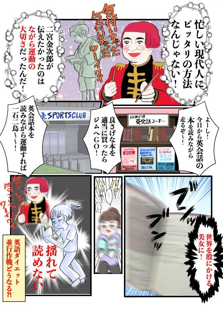 ダイエット2話_4