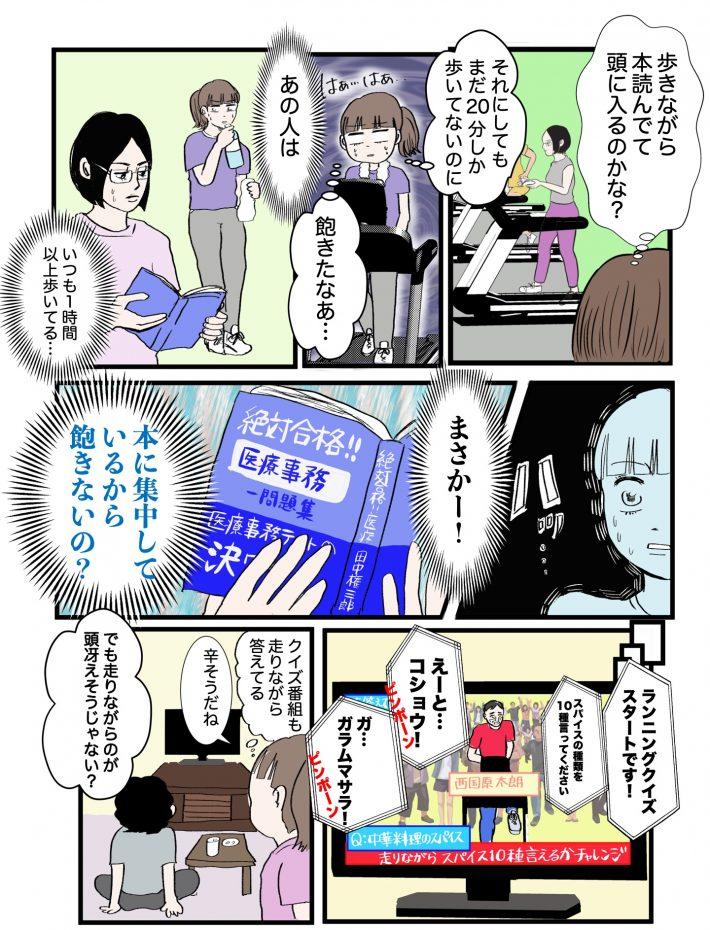 ダイエット2話_2