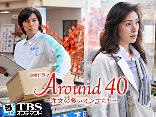 (画像:「Around40~注文の多いオンナたち~」TBSオンデマンドより)