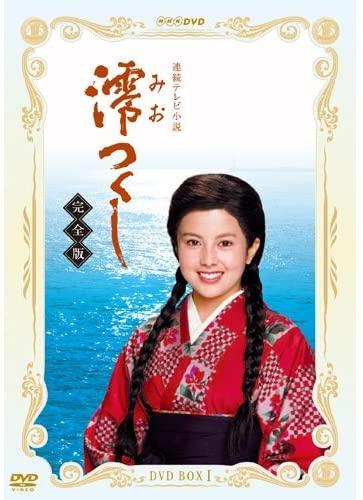 DVD-BOX「連続テレビ小説 澪つくし 完全版」