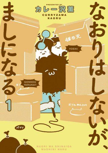 カレー沢薫「なおりはしないが、ましになる 第1集」(ビッグコミックススペシャル)小学館