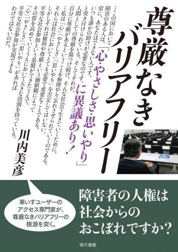 川内美彦『尊厳なきバリアフリー』現代書館