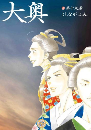 よしながふみ「大奥 19」 (ヤングアニマルコミックス)白泉社