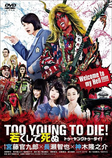 「TOO YOUNG TO DIE! 若くして死ぬ DVD 通常版」東宝