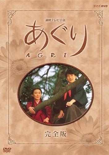 DVD-BOX「連続テレビ小説 あぐり 完全版」より