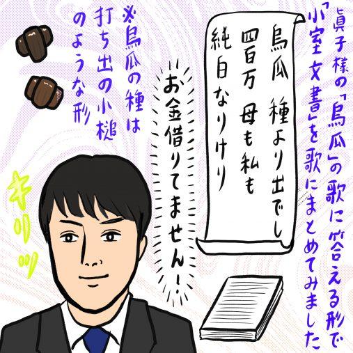 小室圭さんの説明文書にチラつくプライドの高さ