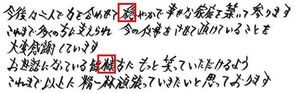 有吉弘行 筆跡