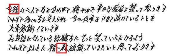 有吉弘行 筆跡2