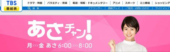 (画像:「あさチャン!」TBS公式サイトより)夏目三久