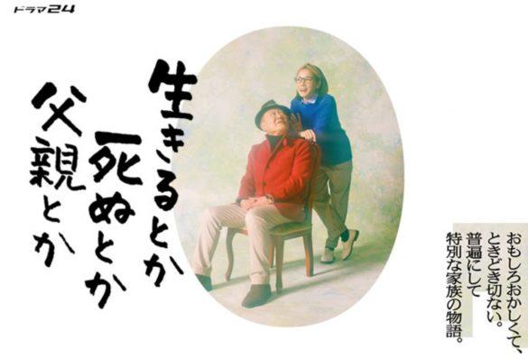 (画像:『生きるとか死ぬとか父親とか』テレビ東京公式サイトより)