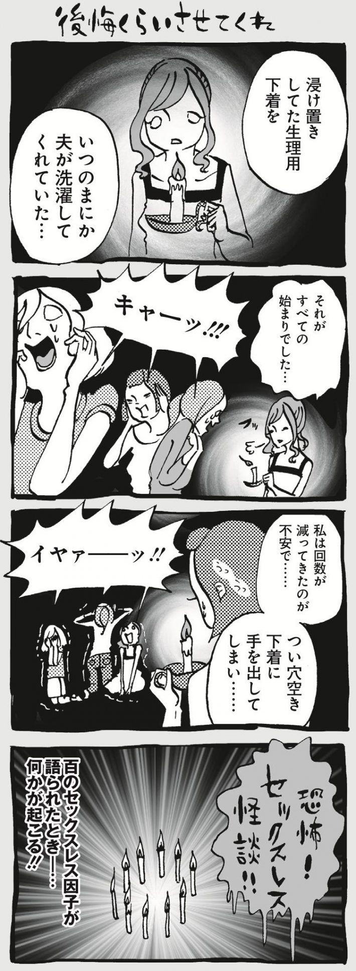 アラサーちゃん名作集23