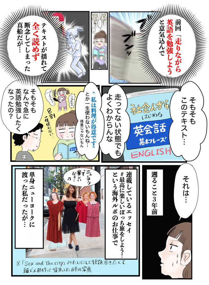 ダイエット3話1