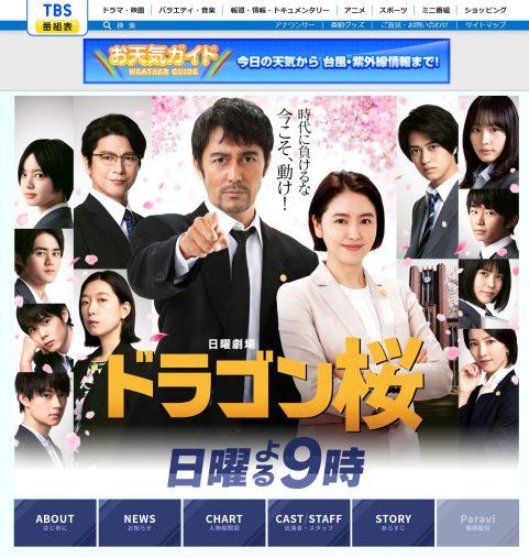 TBS日曜劇場『ドラゴン桜』