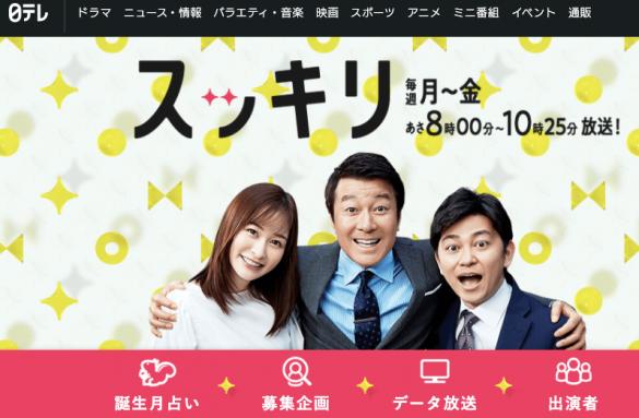 (画像:日本テレビ「スッキリ」公式サイトより)