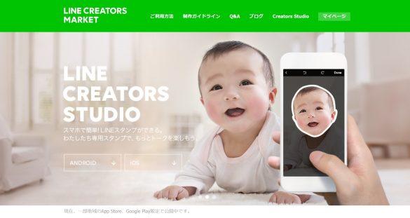 「LINE Creators Studio」