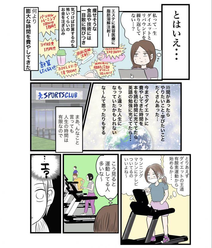 ダイエット1話4