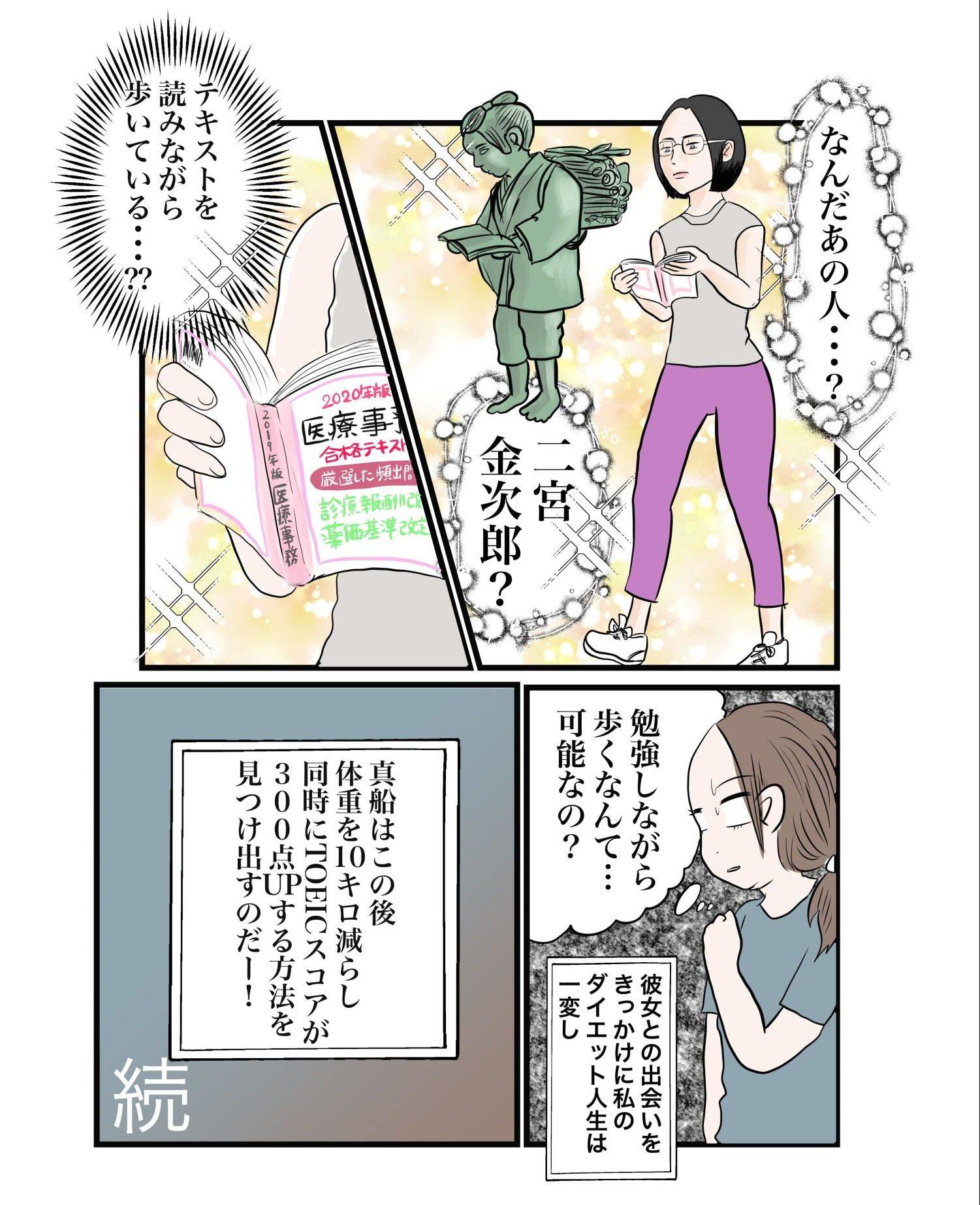 ダイエット1話5