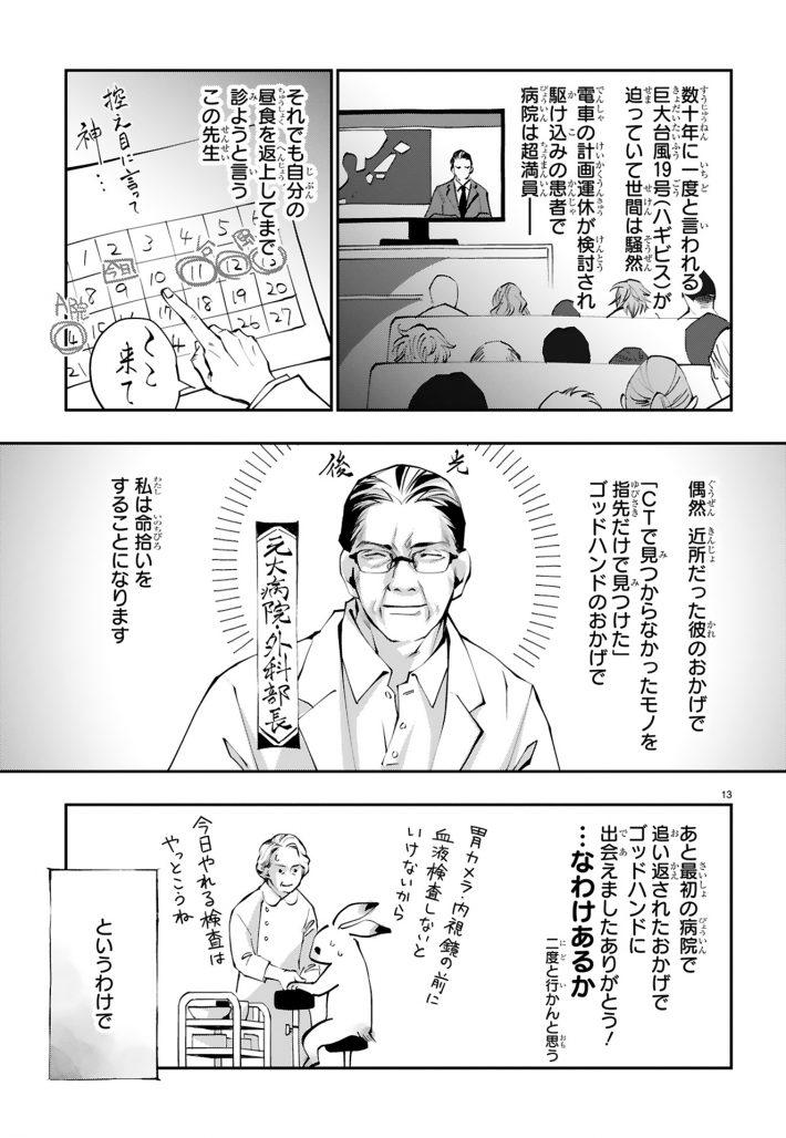 『末期ガンでも元気です 38歳エロ漫画家、大腸がんになる』12