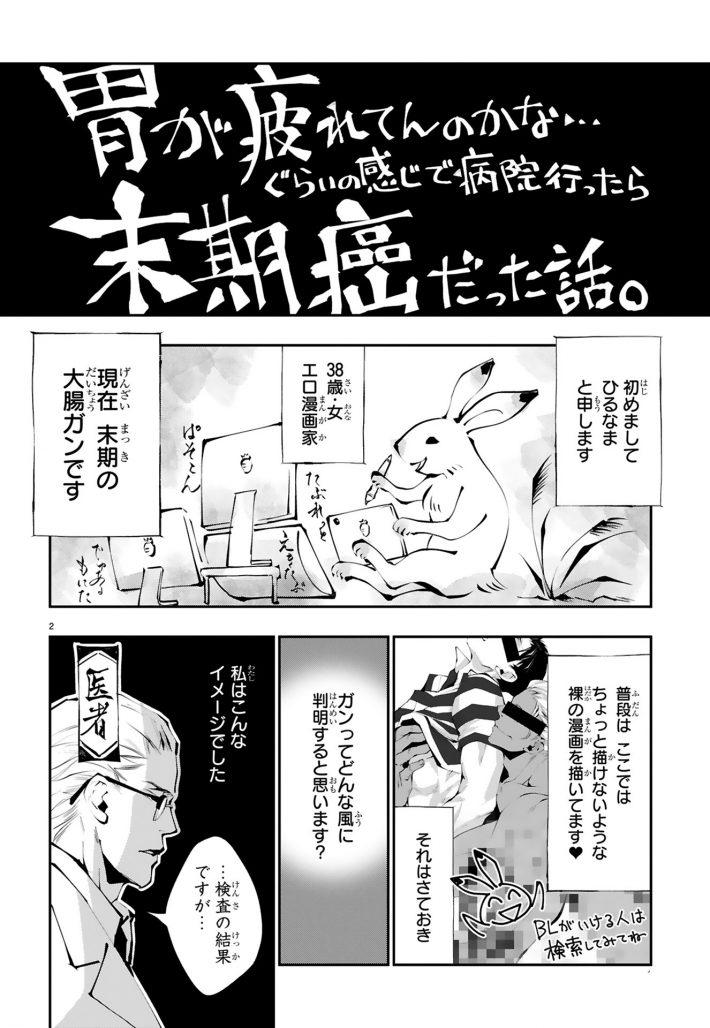 話題のガン闘病漫画、「転んでもタダでは起きるものか!」という思いがあった