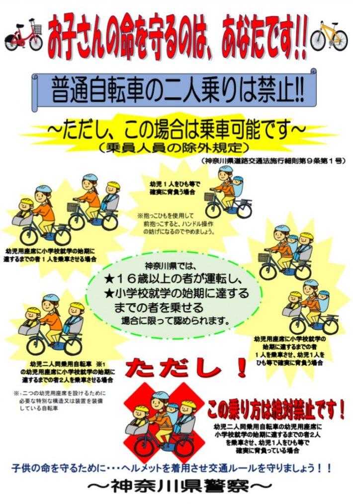 神奈川県警察 交通事故防止啓発チラシ