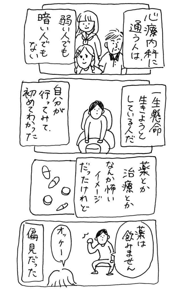 心療内科3