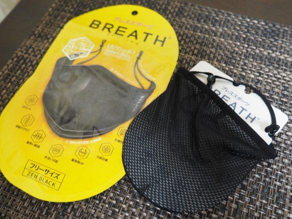 「ブレススポーツ/BREATH SPORTS」(1,210円/税込)