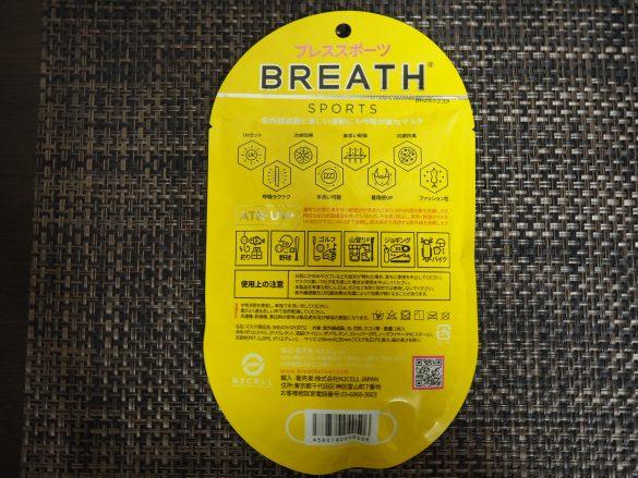「ブレススポーツ/BREATH SPORTS」パッケージ裏面