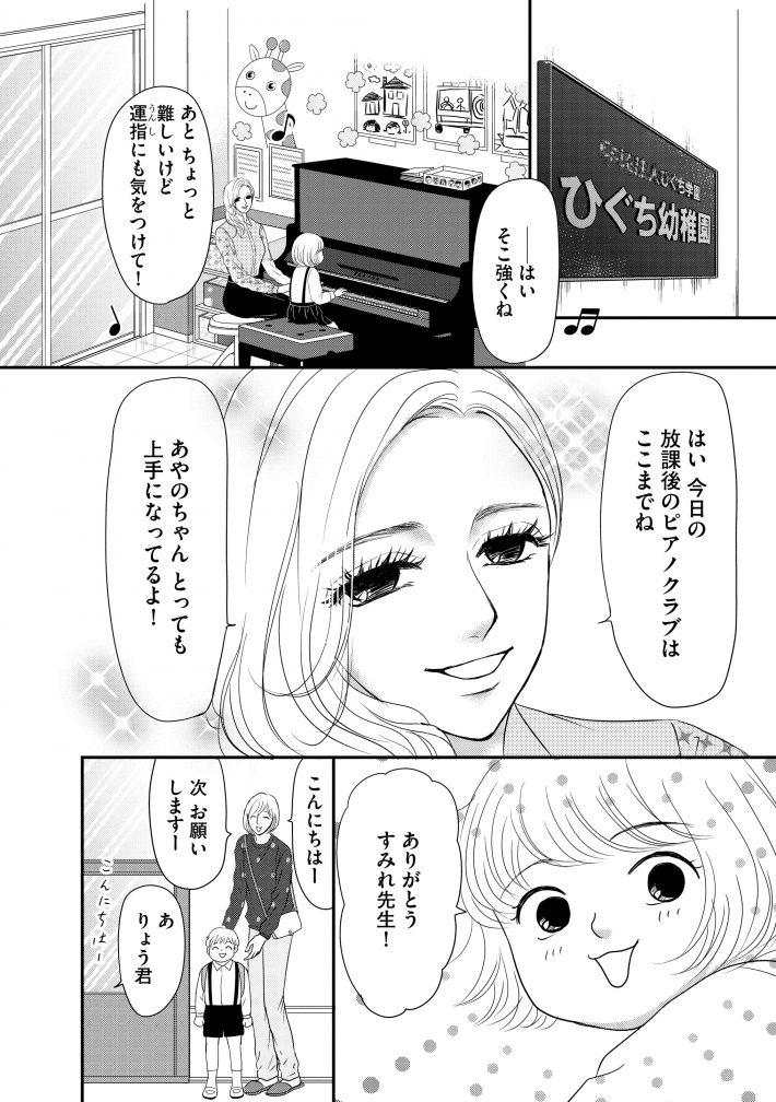 『すみれ先生は料理したくない』2