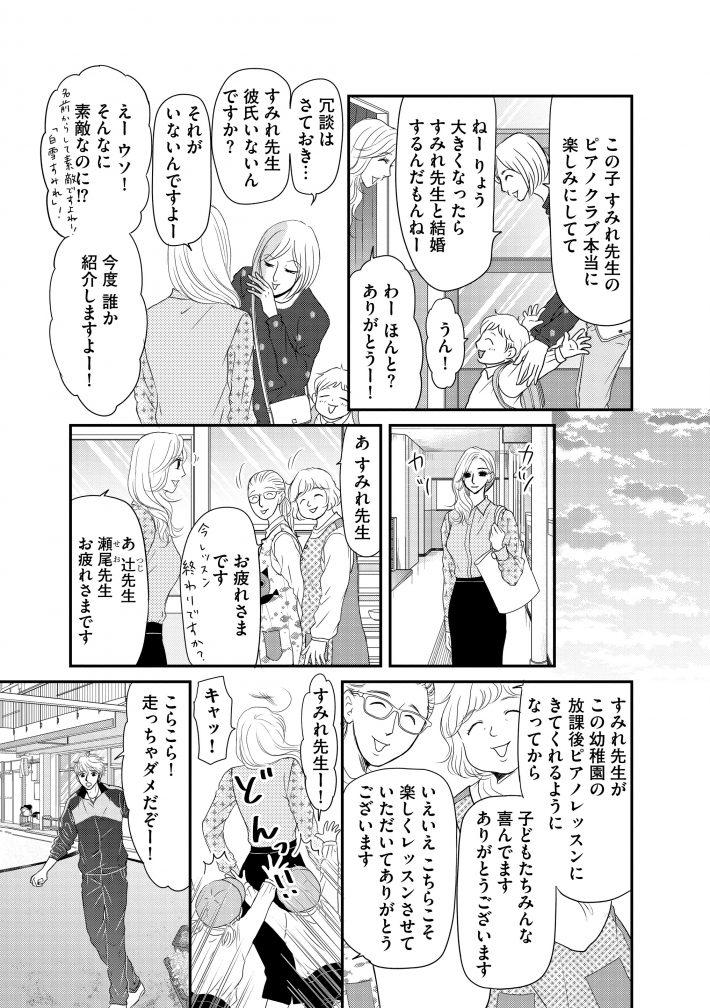 『すみれ先生は料理したくない』3