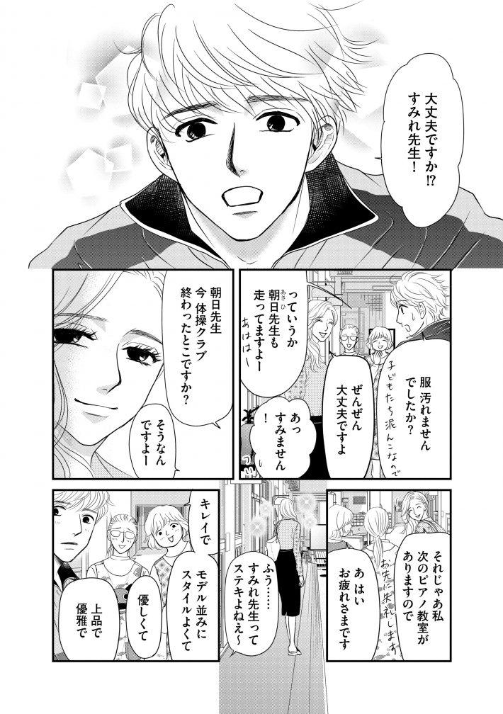 『すみれ先生は料理したくない』4