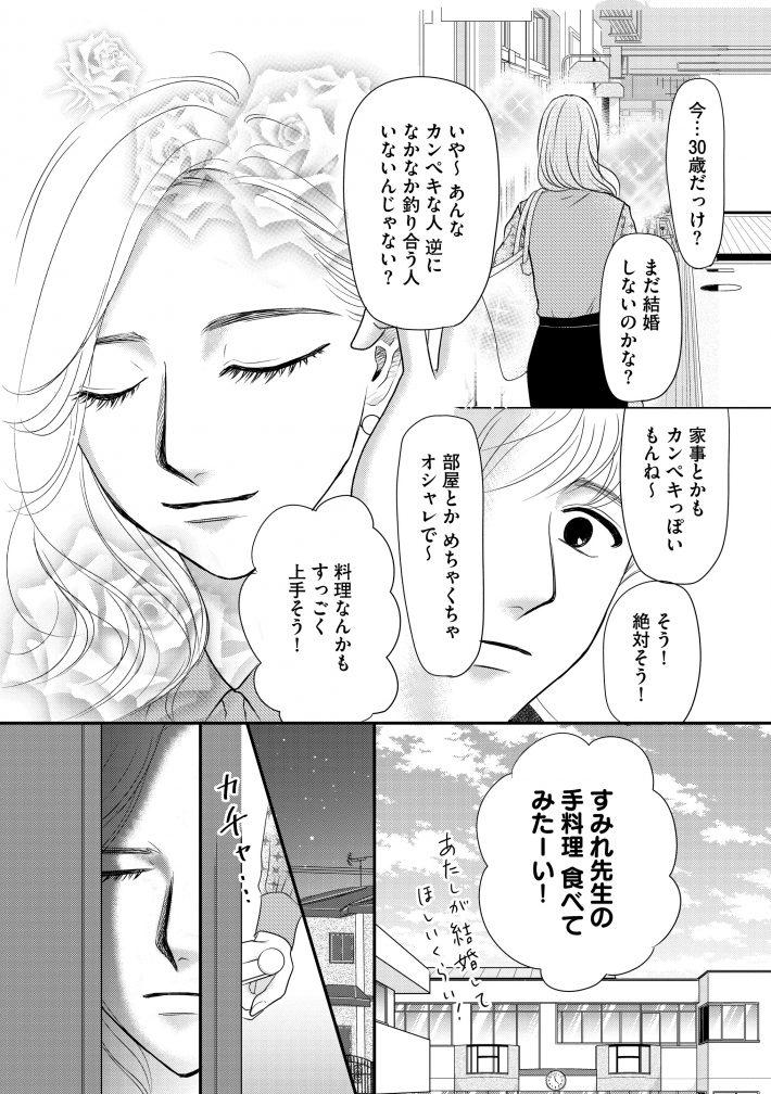 『すみれ先生は料理したくない』5