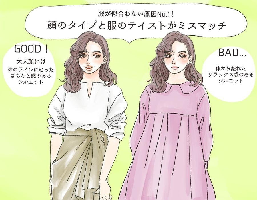 ファッション迷子