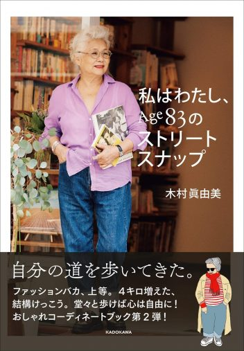 『私はわたし、Age83のストリートスナップ』(KADOKAWA)