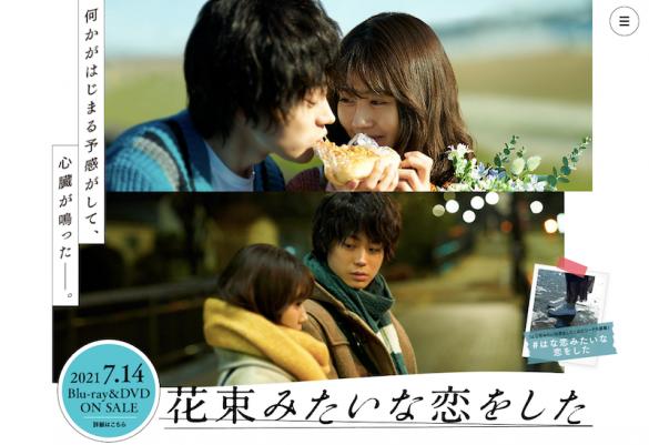 映画『花束みたいな恋をした』公式サイト