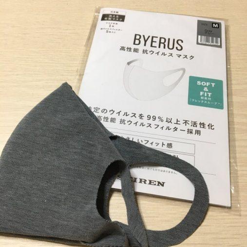 バイラス「高性能抗ウイルスマスク」