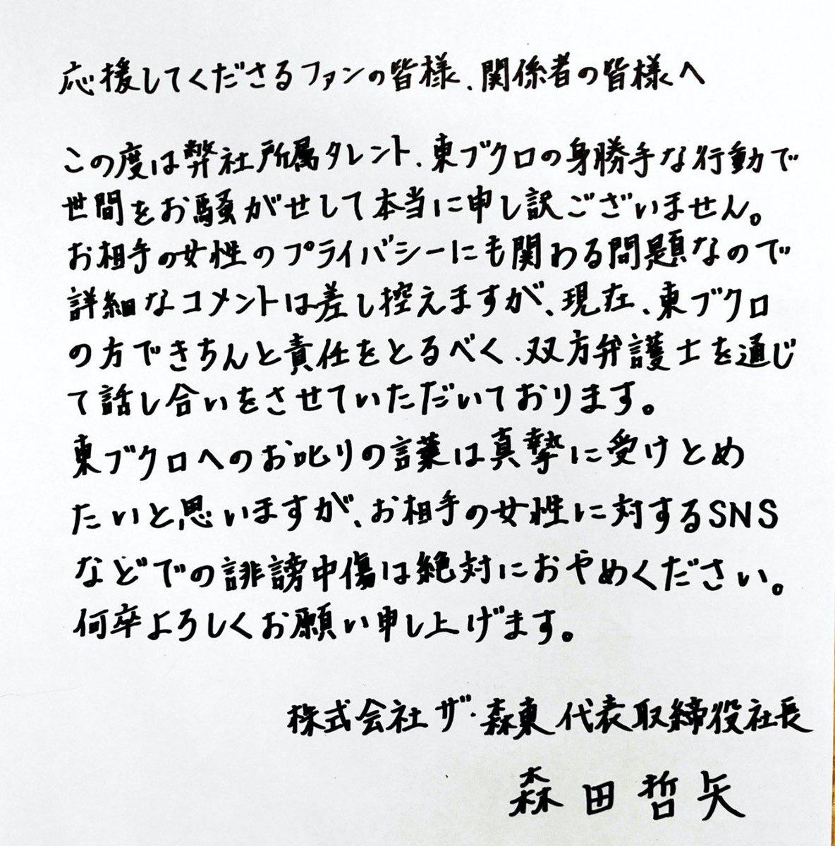 (画像:さらば青春の光 森田哲矢 Twitterより)