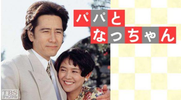(画像:「パパとなっちゃん」TBSチャンネルより)