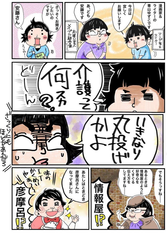 安藤なつ×青山ゆずこ 介護漫画