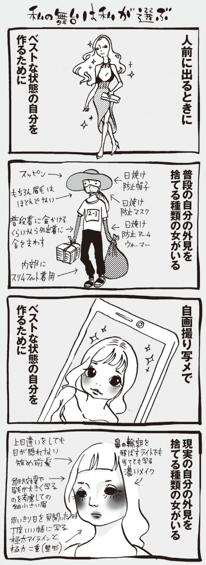 アラサーちゃん』名作集26