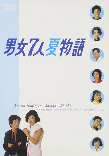 『男女7人夏物語』DVD-BOX(エスピーオー)