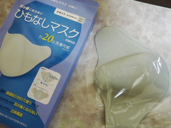 医療用シリコンテープで顔に直接貼り付けるタイプのマスク
