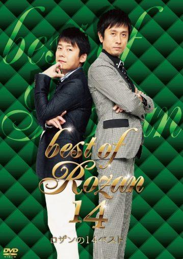 『ロザンの14ベスト』DVD(よしもとミュージックエンタテインメント)
