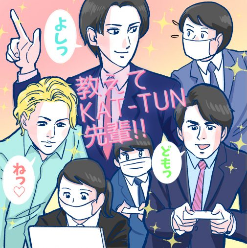 KAT-TUNの新バラエティ番組がおもしろい!面倒見の良さにグッとくる