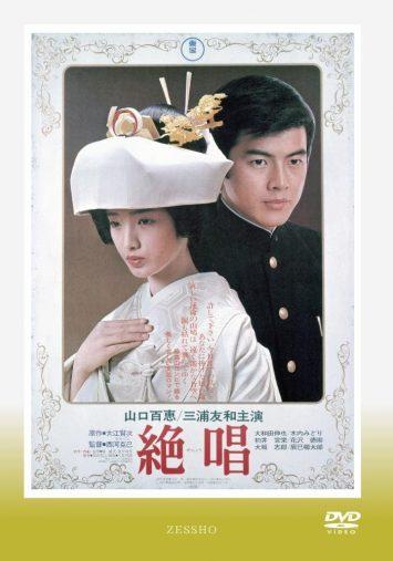『絶唱』DVD(ホリプロ)