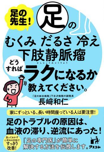 長﨑和仁「足の先生!足のむくみ だるさ 冷え 下肢静脈瘤 どうすればラクになるか教えてください。 」