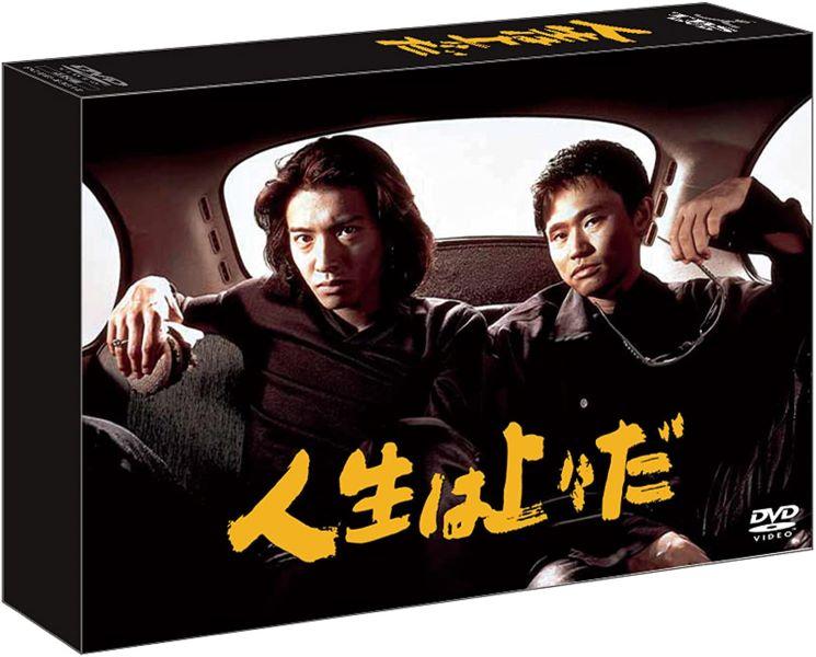 DVD-BOX『人生は上々だ』